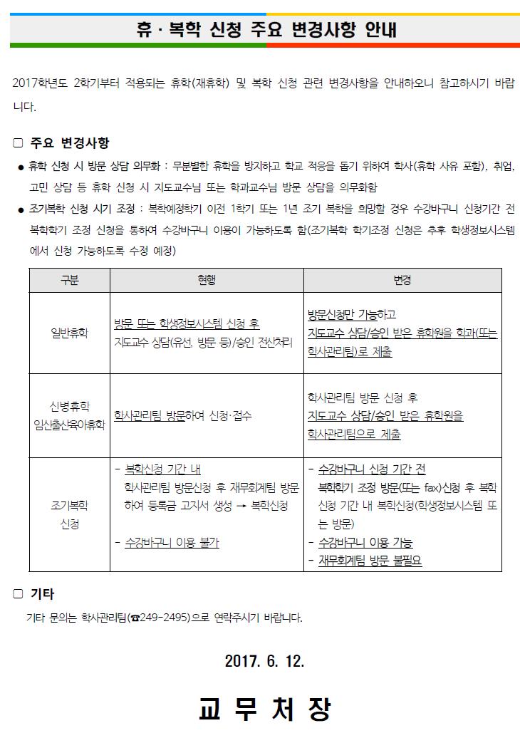 2017학년도 2학기 휴복학 신청 주요 변경사항 안내